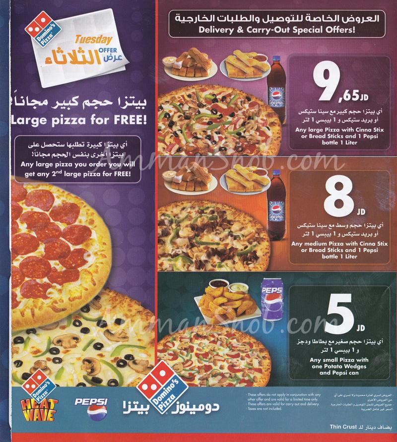 Domino 39 s pizza menu on for Dominos pizza salon